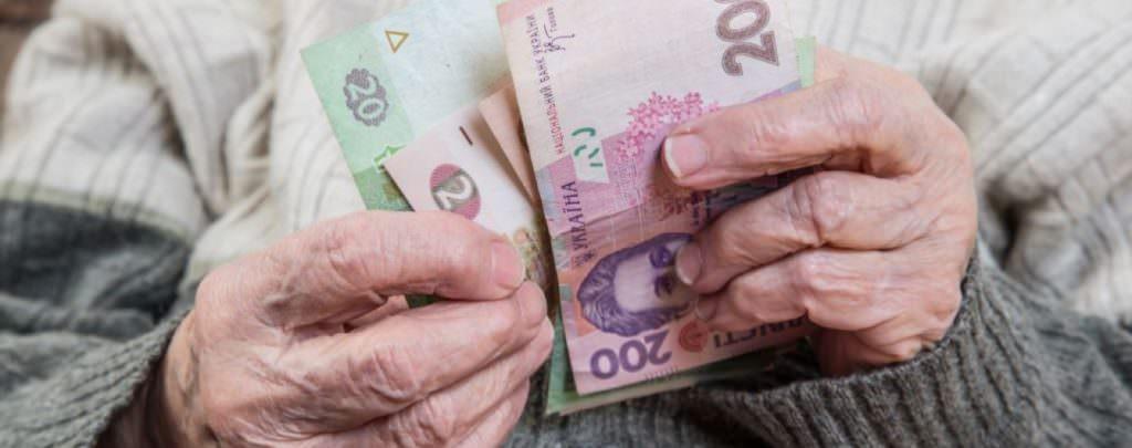 Картинки по запросу пенсія