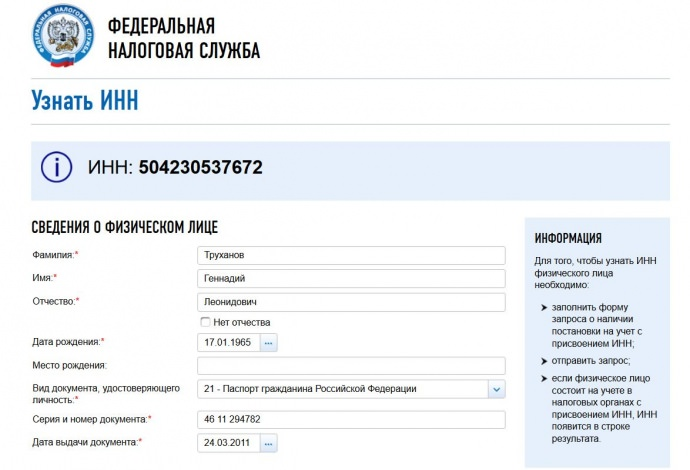 Умера Труханова є російський паспорт
