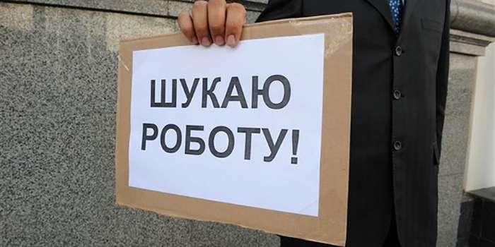ВУкраїні безробітних поменшало на більш ніж 20 тисяч осіб