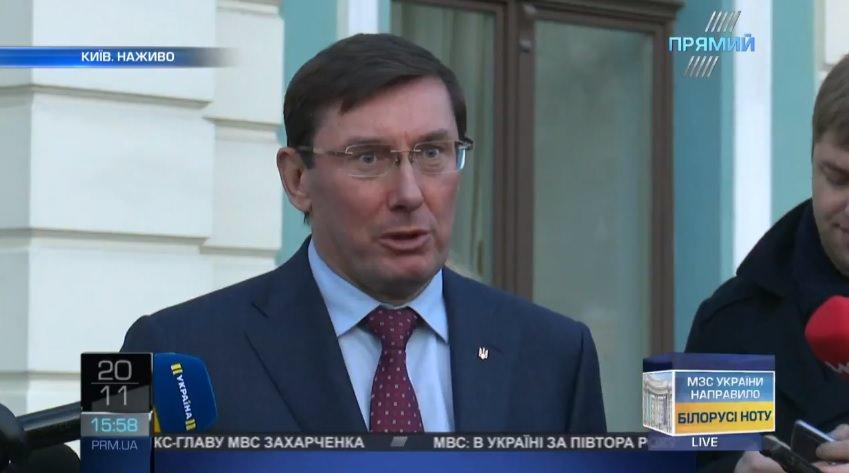 Луценко: Швейцарія гальмує повернення золота Януковича | FaceNews.ua: новини України