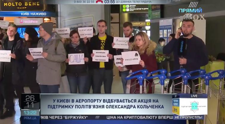 УКиєві вдень народження політв'язня Олександра Кольченка відбудеться акція «Марне очікування»