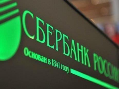 Російський «Сбербанк» продав свою українську «дочку» Тігіпку