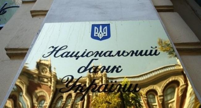 НБУ змінив порядок розкриття банківської таємниці