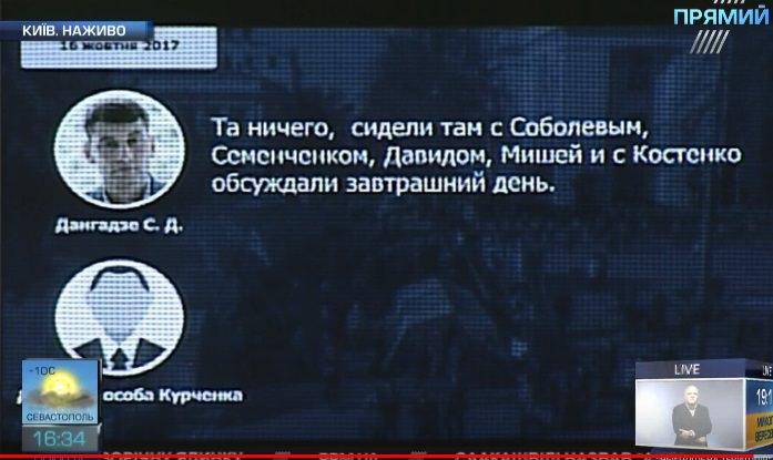 Соратника Саакашвілі Дангадзе взяли під варту надва місяці