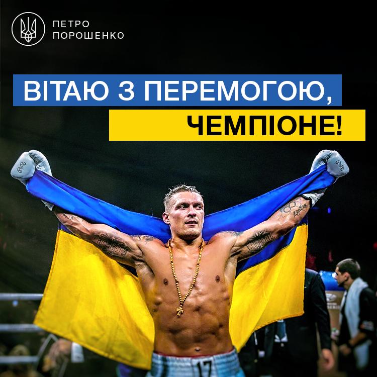 Картинки по запросу усик чемпион порошенко