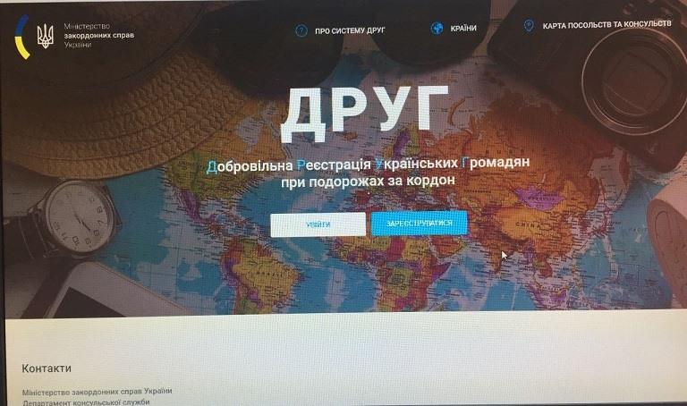 МЗС запустило мобільний додаток для інформування українців при подорожах закордон
