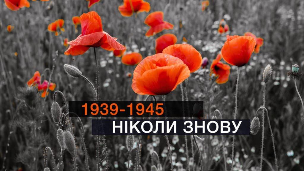 Нацизм здолав передусім український солдат— Порошенко