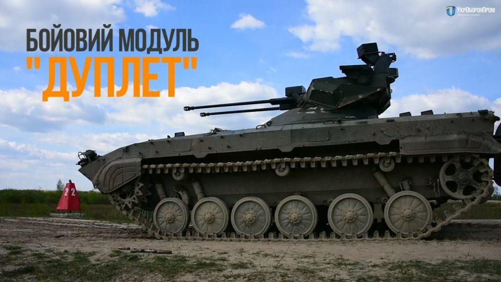 ВУкраїні успішно випробували бойовий модуль «Дуплет» для бронетехніки (ВІДЕО)