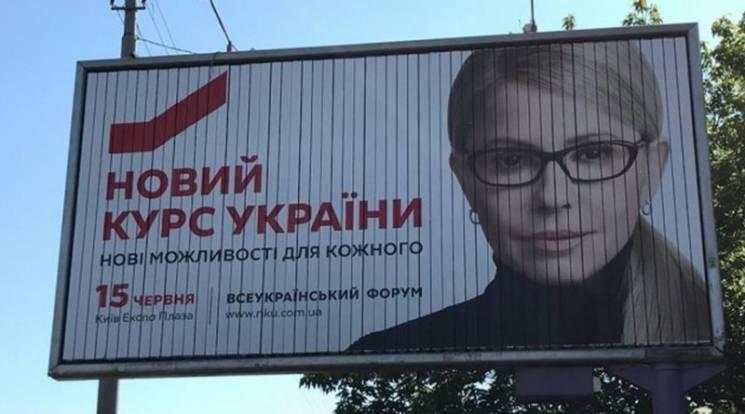 У Вінниці рекламу Порошенка розміщують під виглядом соціальної, - Лещенко - Цензор.НЕТ 6967