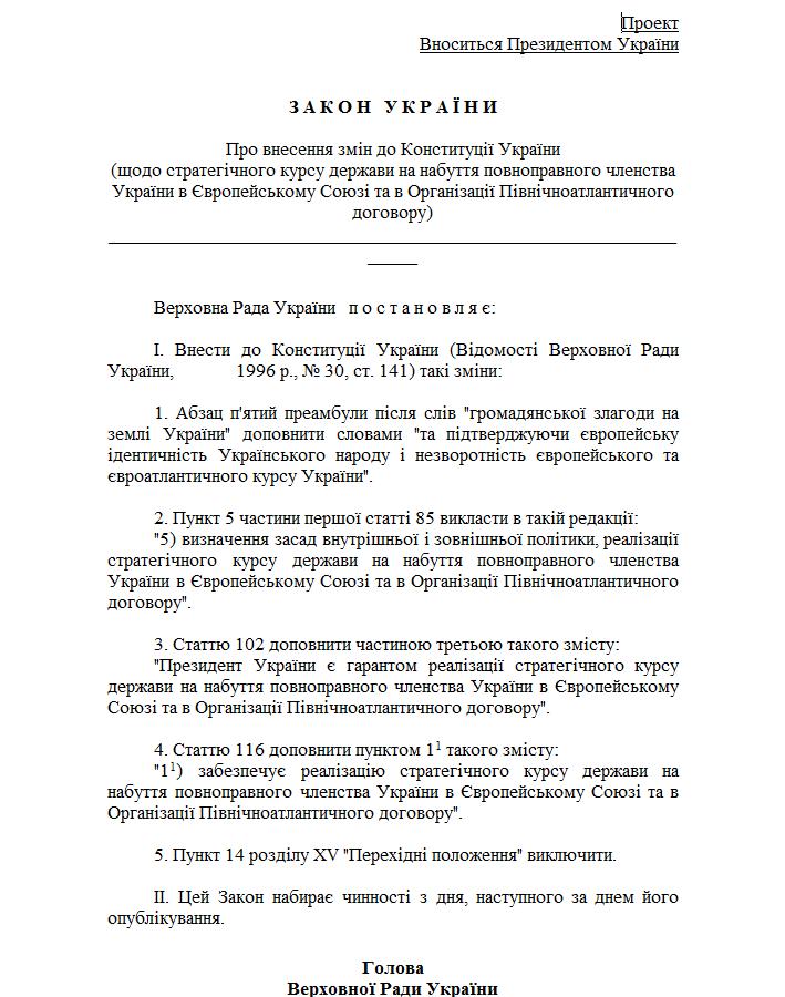 Про внесення змін до Конституції України (щодо стратегічного курсу держави на набуття повноправного членства України в Європейському Союзі та в Організації Північноатлантичного договору