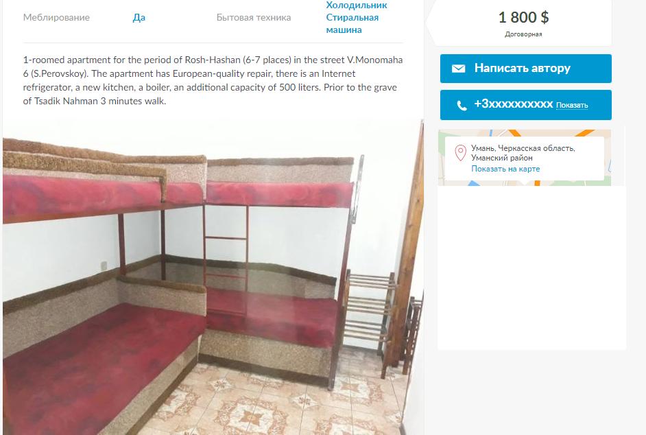 В Умані в районі паломництва хасидів за оренду кімнати просять 50 тисяч гривень
