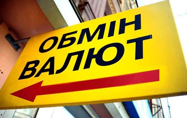 Нацбанк відкликав ліцензію умережі обмінників— ВГОЛОС