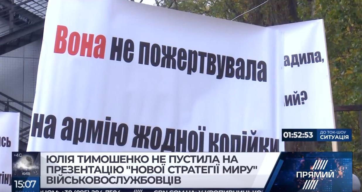 Тимошенко створює свій воєнний кабінет, його формуватиме Сенченко - Цензор.НЕТ 7768