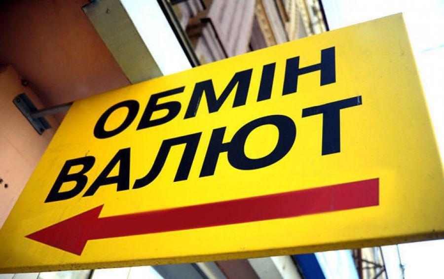 Валюта: фінансові операції з іноземними грошима проводитимуть упоштових відділеннях