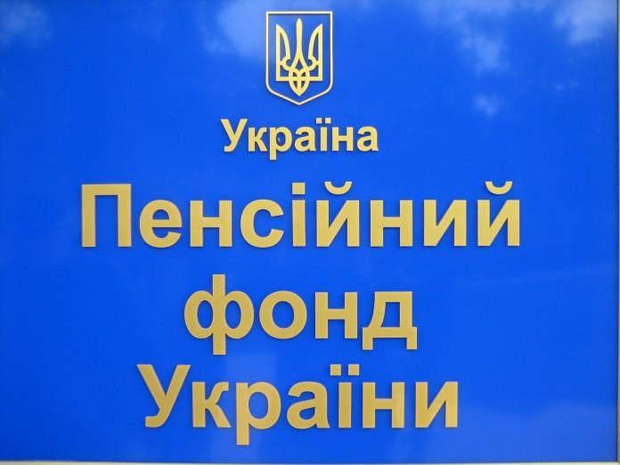35 тисяч прикарпатців користуються новими онлайн та мобільними сервісами Пенсійного фонду України