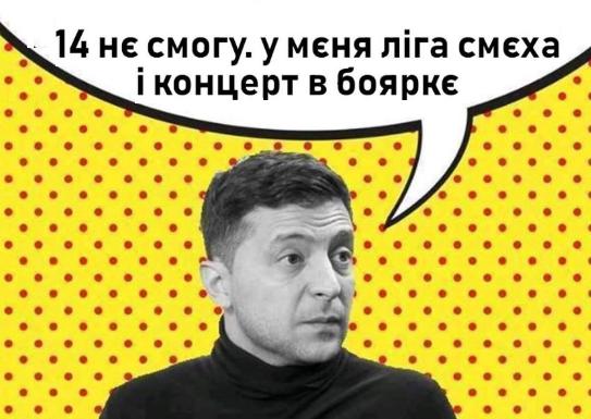 Порошенко ніяк не зупиниться, - Зеленський закликав Раду призначити інавгурацію на 19 травня - Цензор.НЕТ 8513
