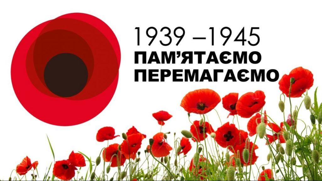 8 травня День пам'яті та примирення 08.05.19 - новини України