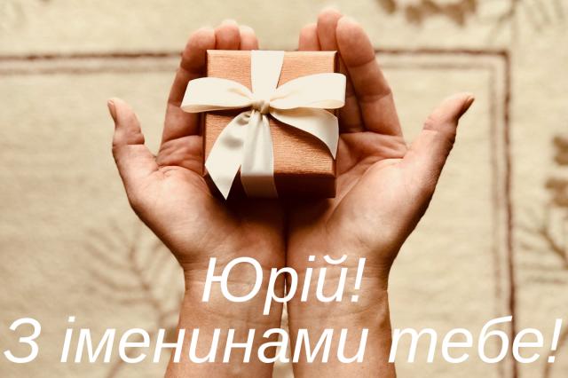 З днем ангела Юрія, привітання, вірші, листівки, картинки з ...