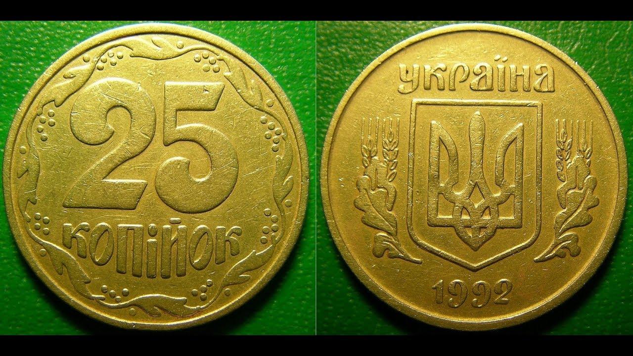 Нацбанк почав вилучати з обігу монети номіналом 25 копійок 01.10.19. Новини  України