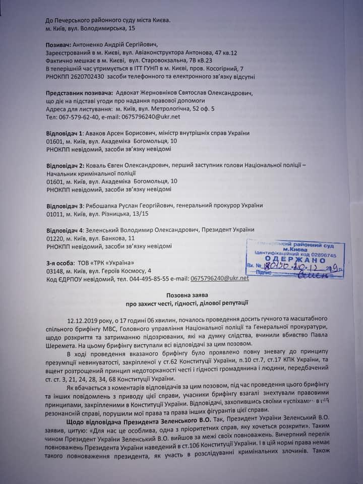 Суд переніс розгляд апеляції на арешт Антоненка на 23 грудня - Цензор.НЕТ 4473