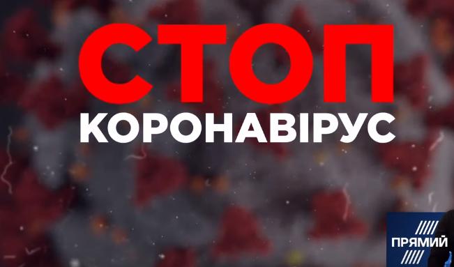 """Картинки по запросу """"Stop Коронавiрус"""""""