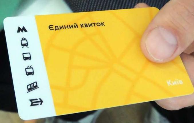 З 1 липня Київ остаточно переходить на е-квиток у транспорті
