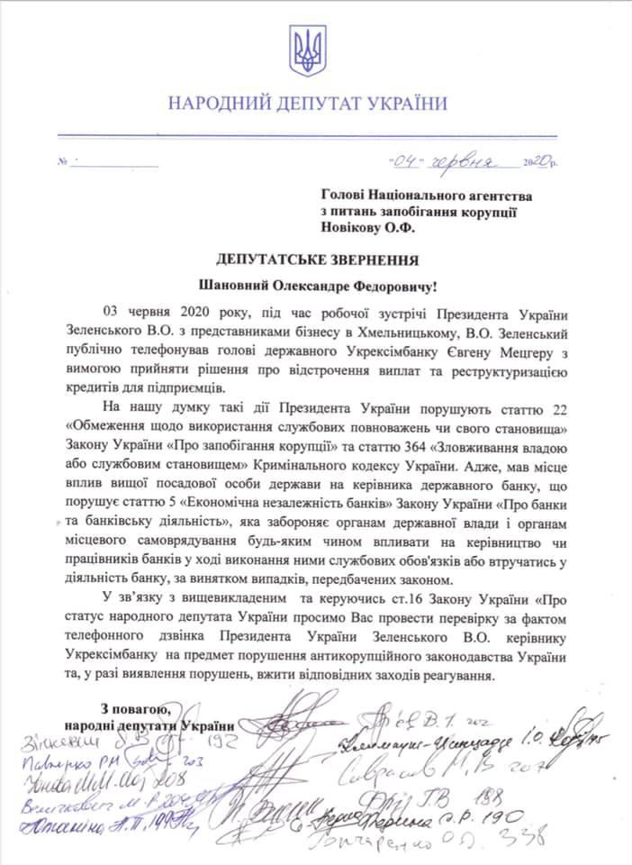 """Зеленський порушив антикорупційний закон – """"ЄС"""" звернулись до правоохоронців"""