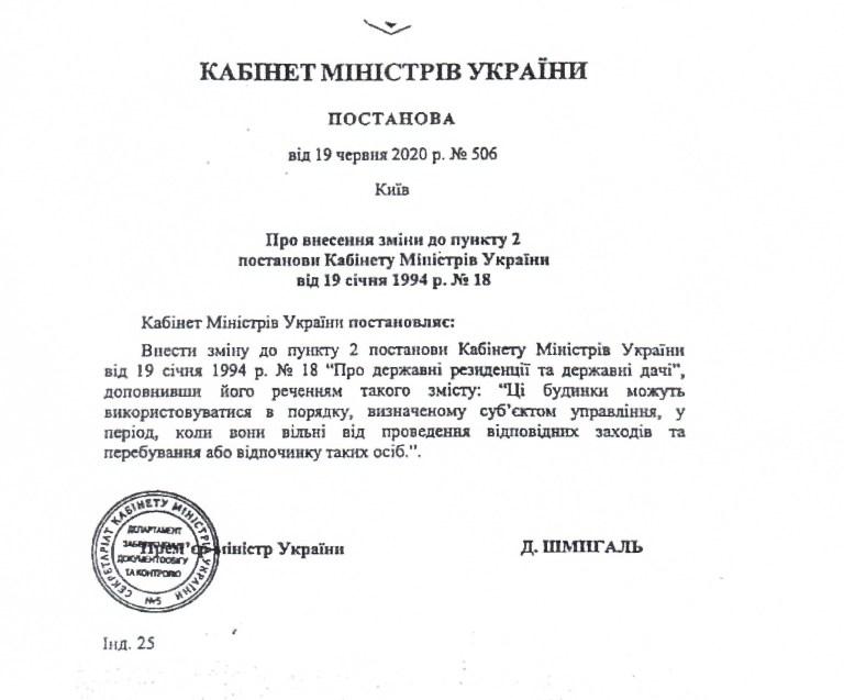 Генеральний прокурор України Ірина Венедіктова переїхала жити у резиденцію президента в Пущу-Водицю. Документ