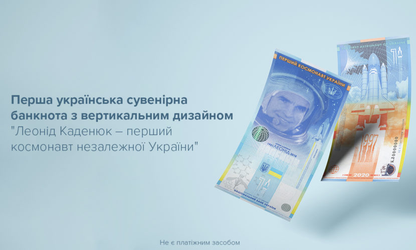 В Украине выпустили первую вертикальную банкноту фото